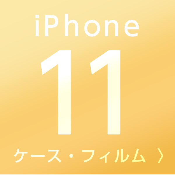 iPhone11ケース・フィルム