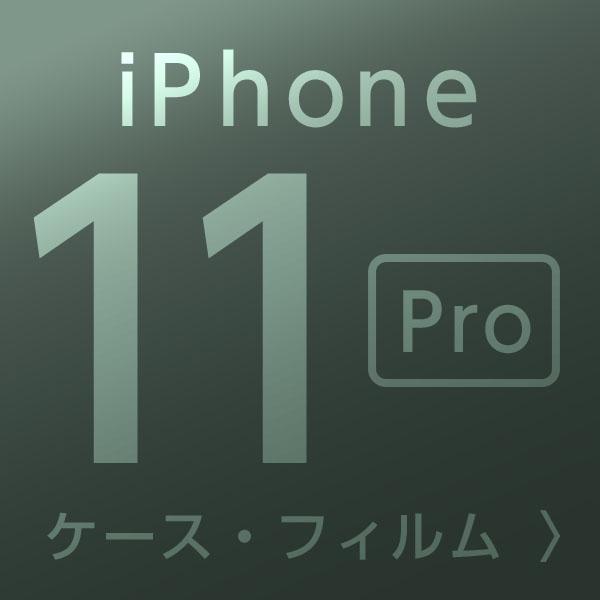 iPhone11Proケース・フィルム