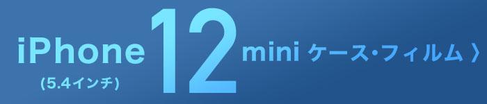 iPhone12miniケース/カバー