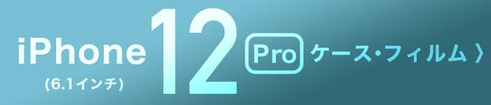 iPhone12proケース/カバー