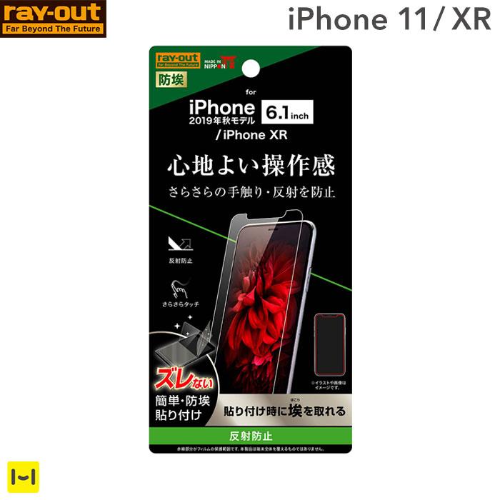 [iPhone 11/XR専用]液晶保護フィルム(指紋・反射防止)