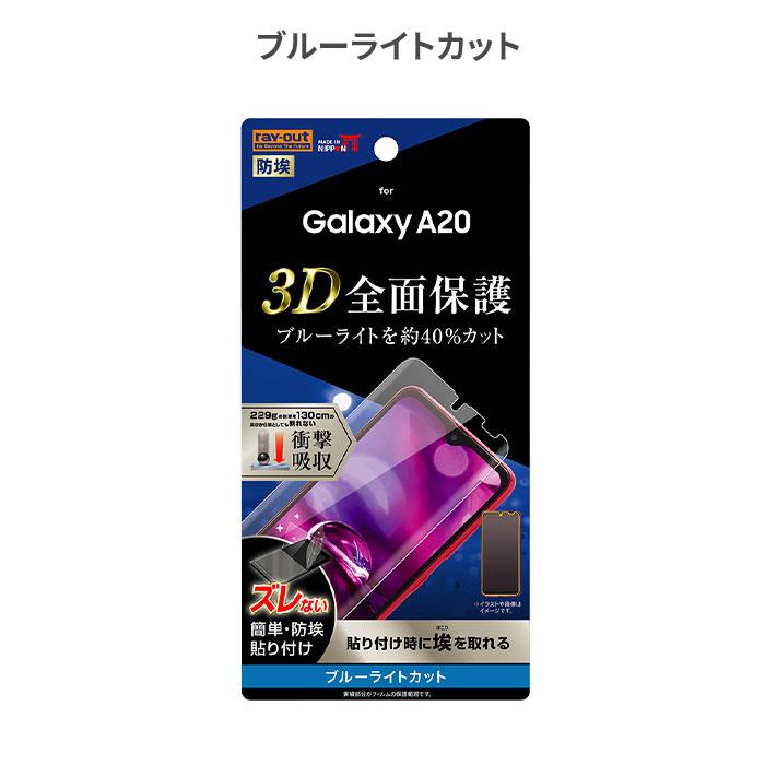 [Galaxy A20専用]衝撃吸収 液晶保護フィルム TPU フルカバー Galaxy A20フィルム