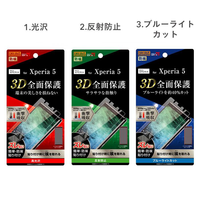 [Xperia 5専用]衝撃吸収 液晶保護フィルム TPU フルカバー  Xperia5(エクスペリア5)用フィルム