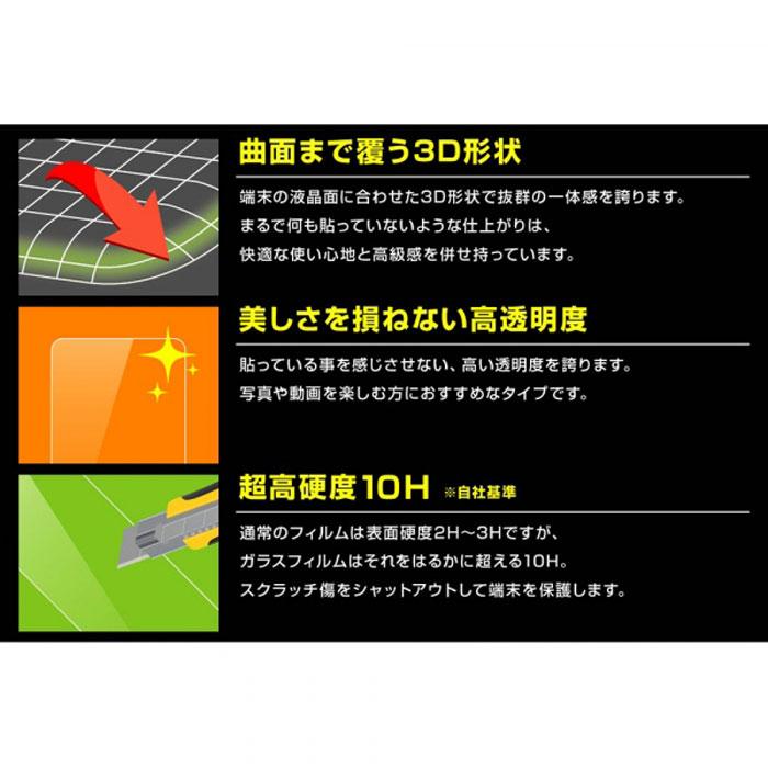 [Xperia 10 II専用]全面保護 液晶保護ガラスフィルム 防埃 アルミノシリケート 10H(光沢/ブラック)