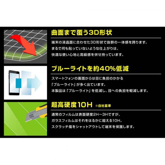 [Xperia 10 II専用]全面保護 液晶保護ガラスフィルム 防埃 アルミノシリケート 10H(ブルーライトカット/ブラック)