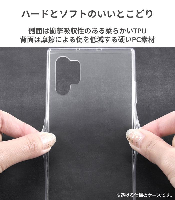 [Galaxy Note10+専用]ハイブリッド Galaxy Note10+ケース(クリア)
