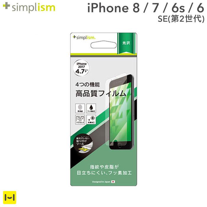 [iPhone 8/7/6s/6専用]simplism 液晶保護フィルム(光沢)