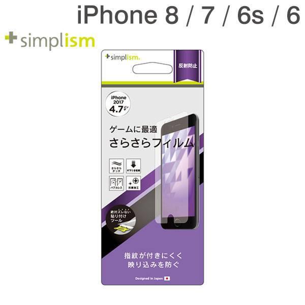 [iPhone 8/7/6s/6専用]simplism 液晶保護フィルム(反射防止)