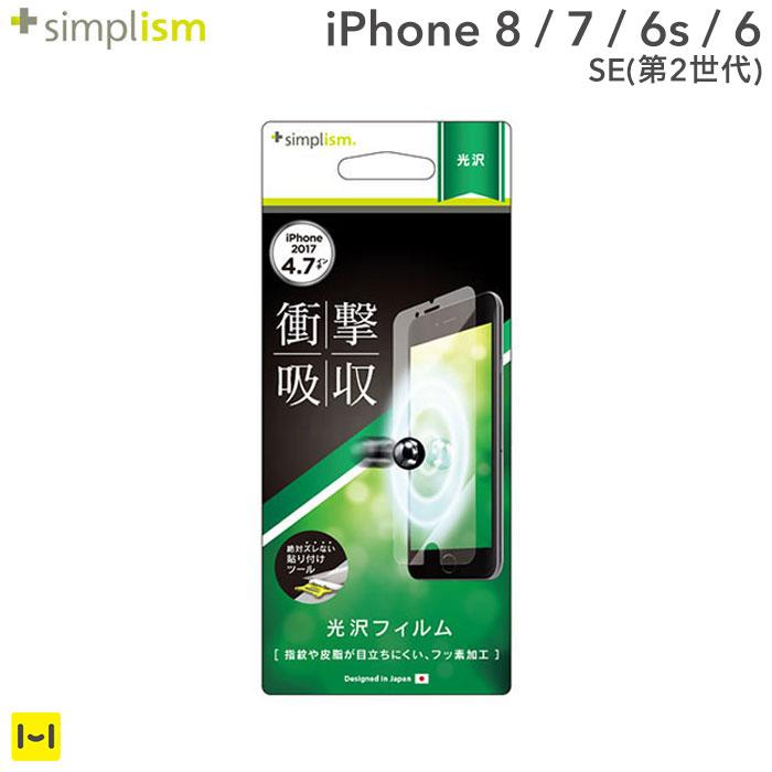 [iPhone 8/7/6s/6専用]simplism 衝撃吸収 液晶保護フィルム(光沢)