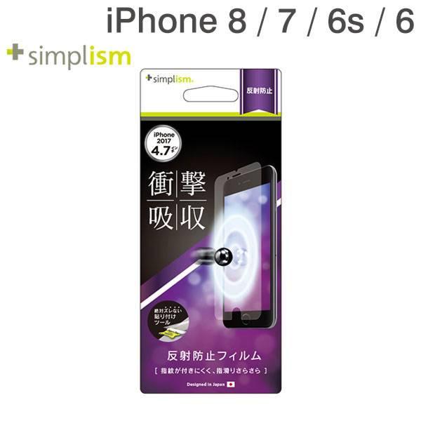[iPhone 8/7/6s/6専用]simplism 衝撃吸収 液晶保護フィルム(反射防止)