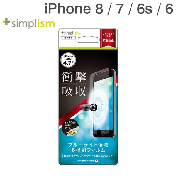 [iPhone 8/7/6s/6専用]simplism 衝撃吸収&ブルーライト低減 液晶保護フィルム(反射防止)