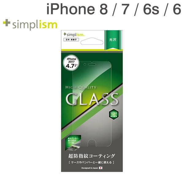 [iPhone 8/7/6s/6専用]simplism 液晶保護強化ガラス(光沢)