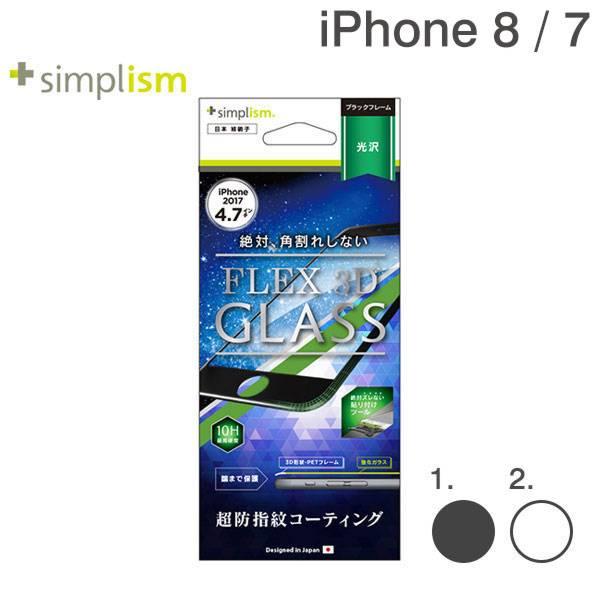 [iPhone 8/7専用]simplism [FLEX 3D] 複合フレームガラス