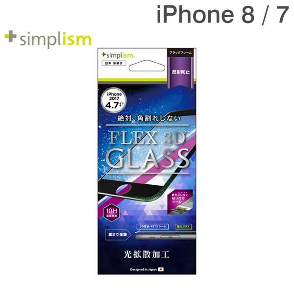 [iPhone 8/7専用]simplism [FLEX 3D] 反射防止 複合フレームガラス(ブラック)