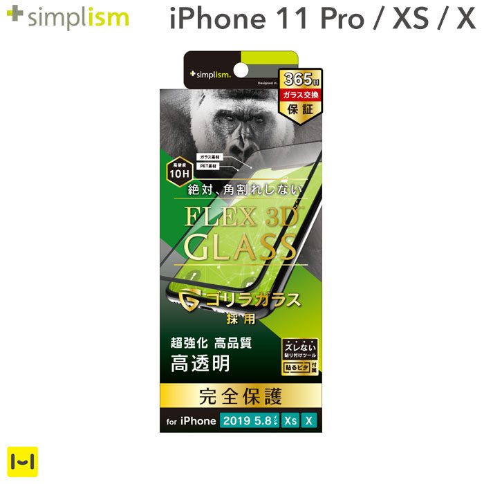 [iPhone 11 Pro/XS/X専用] simplism [FLEX 3D] ゴリラガラス 複合フレームガラス