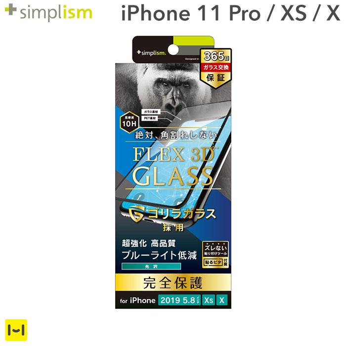 [iPhone 11 Pro/XS/X専用] simplism [FLEX 3D] ゴリラガラス ブルーライト低減複合フレーム(光沢)