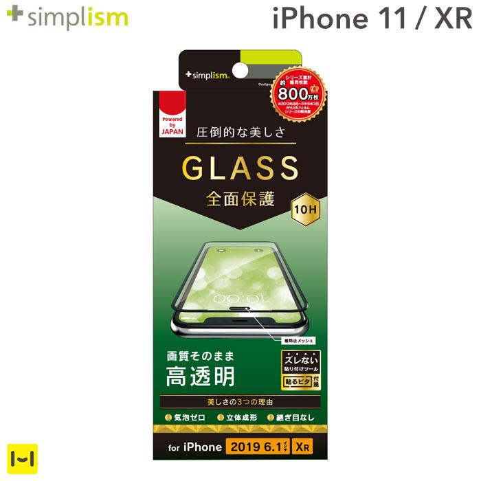[iPhone 11/XR専用]simplism 立体成型シームレスガラス(ブラック)
