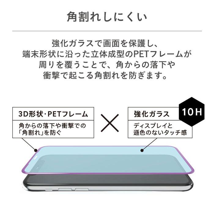 [iPhone 11 Pro Max/XS Max専用] simplism [FLEX 3D] ゴリラガラス ブルーライト低減複合フレーム(ブラック)