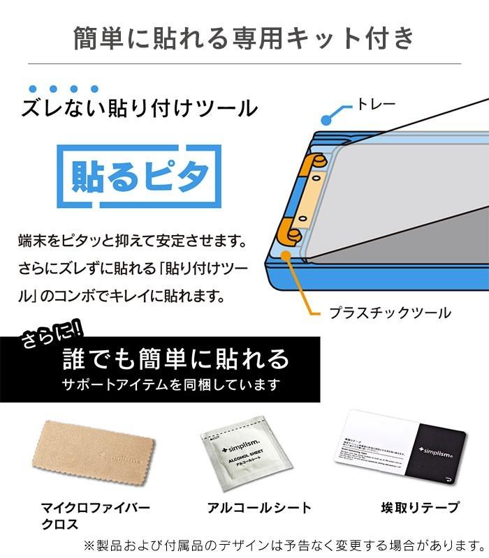 [Xperia 5専用]simplism 高透明 立体成型シームレスガラス(ブラック)