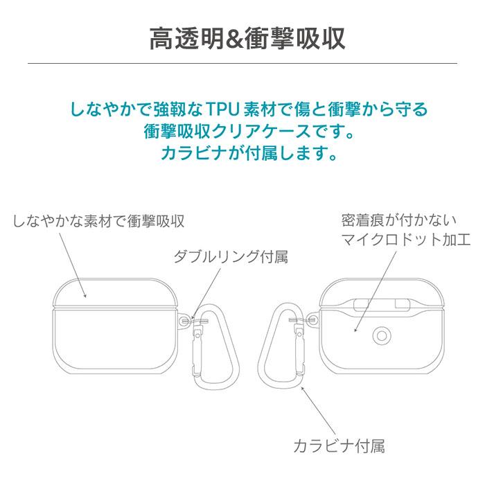 [AirPods Pro専用]simplism 衝撃吸収 カラビナ付きTPUケース (クリア)