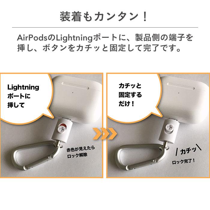 [AirPods/AirPods Pro専用]simplism Lightningコネクタ用カラビナストラップ