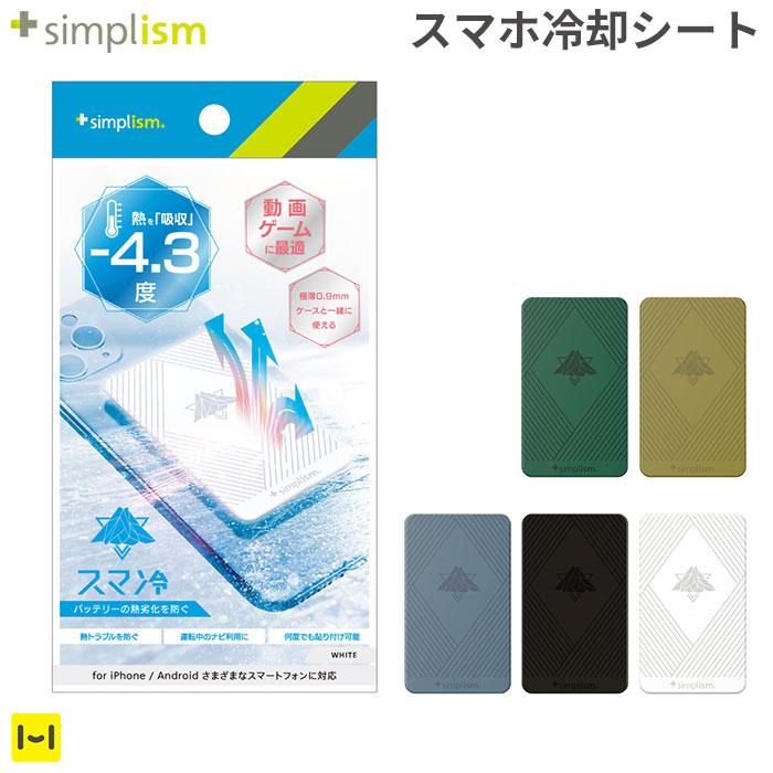 iPhone 乗換 ケース ブランド simplism [スマ冷え] 貼って剥がせるスマートフォン冷却シート