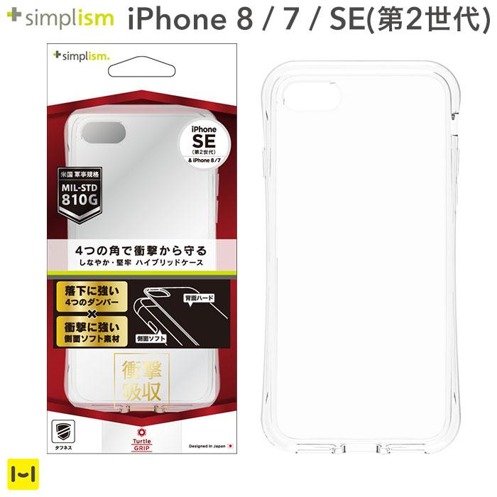 iPhone 乗換 ケース ブランド [iPhone 8/7/SE(第2世代)専用]simplism [Turtle Grip] 衝撃吸収ハイブリッドケース(クリア)