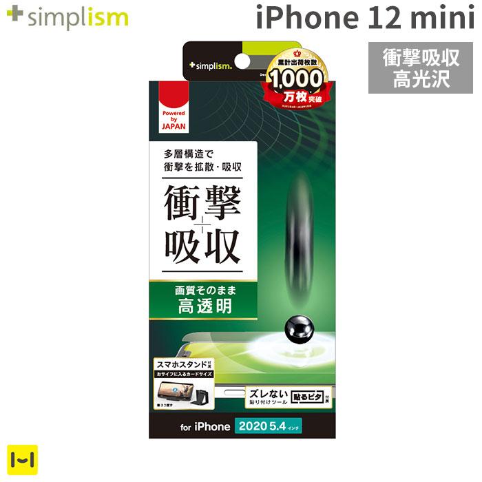 [iPhone 12 mini専用]simplism 衝撃吸収 画面保護フィルム(高透明)