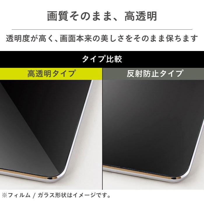 [iPhone 12 mini専用]simplism フルクリア 画面保護強化ガラス(高透明)