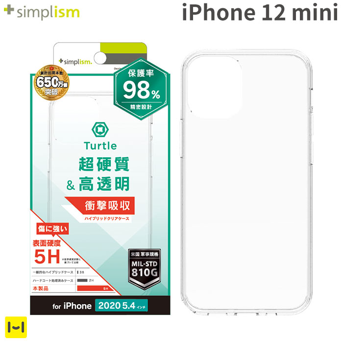 iPhone 乗換 ケース ブランド [iPhone 12 mini専用]simplism [Turtle] ハイブリッドケース(クリア)
