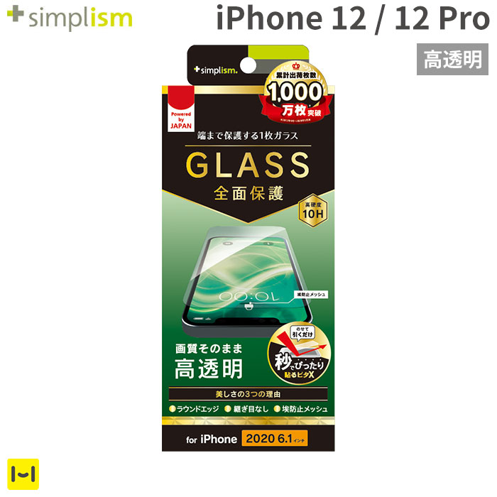 [iPhone 12/12 Pro専用]simplism フルクリア 画面保護強化ガラス(高透明)