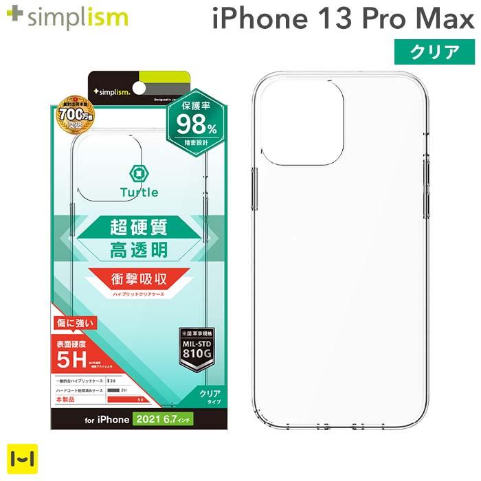 [iPhone 13 Pro Max専用]Simplism シンプリズム[Turtle] ハイブリッドケース(クリア)