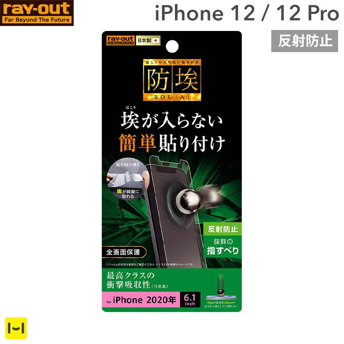 [iPhone 12/12 Pro専用]衝撃吸収 画面保護フィルム(反射防止)