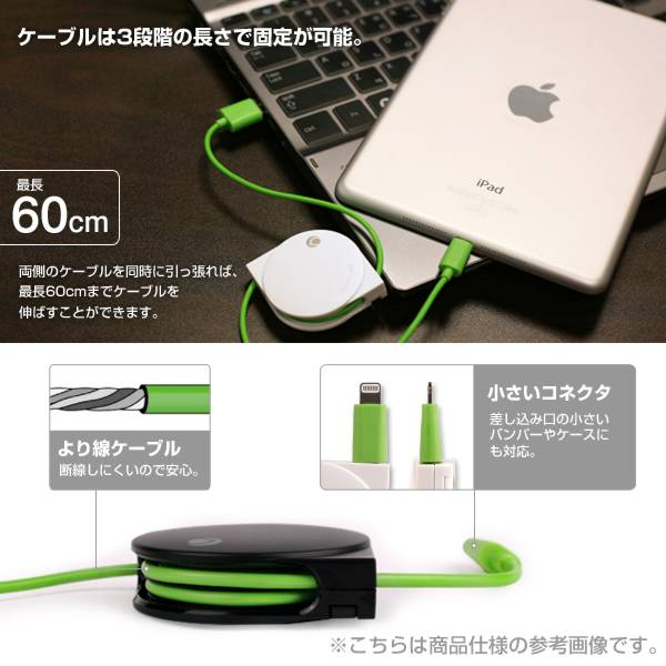 [iPod/iPhone/iPad用]Deff TRAVEL BIZ Lightning コネクタ対応 急速充電&データ転送巻き取り式 USB ケーブル