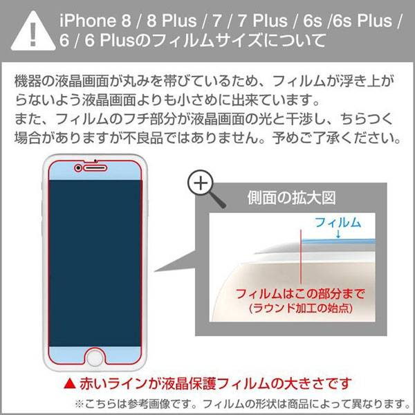 [iPhone 8/7/6s/6専用]クリスタルアーマー ラウンドエッジ 強化ガラス 0.33mm