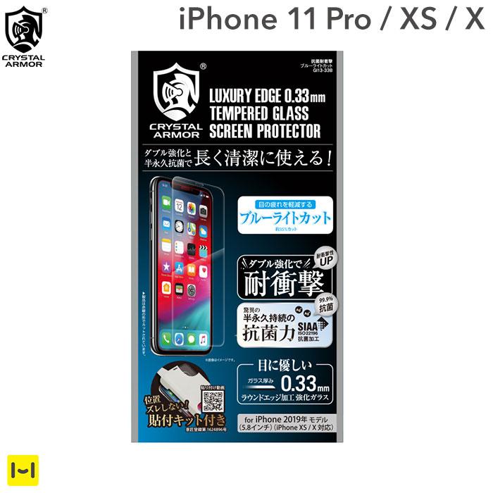 [iPhone 11 Pro/XS/X専用]クリスタルアーマー ブルーライトカット ラウンドエッジ加工 抗菌・耐衝撃強化ガラス 0.33mm
