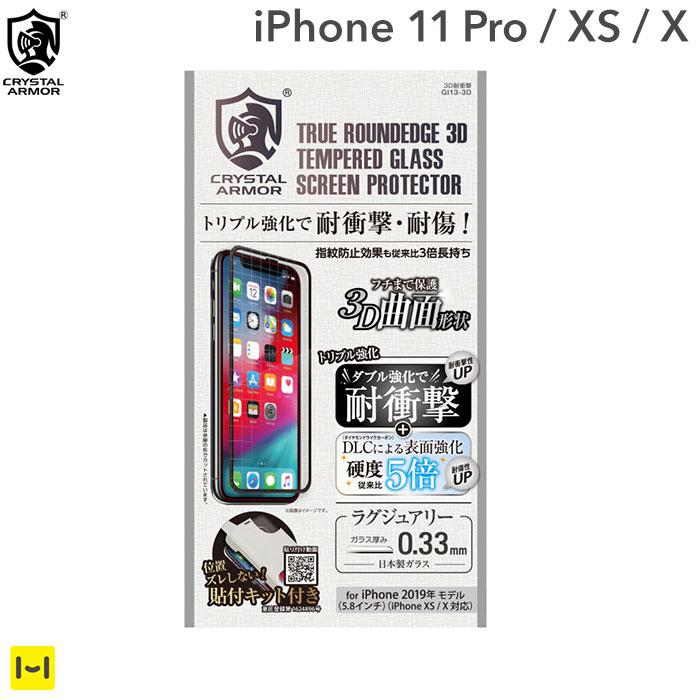 [iPhone 11 Pro/XS/X専用]クリスタルアーマー 3D曲面形状 DLC加工 耐衝撃強化ガラス 0.33mm