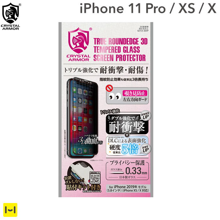 [iPhone 11 Pro/XS/X専用]クリスタルアーマー 3D曲面形状 DLC加工 覗き見防止 耐衝撃強化ガラス 0.33mm
