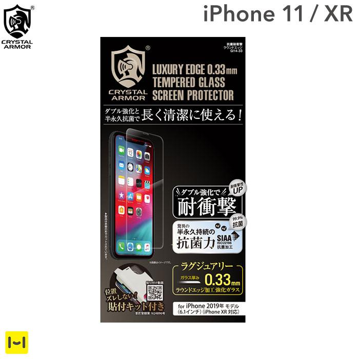 [iPhone 11/XR専用]クリスタルアーマー ラウンドエッジ加工 抗菌・耐衝撃強化ガラス 0.33mm