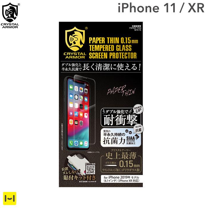 [iPhone 11/XR専用]クリスタルアーマー PAPER THIN ゴリラガラス製 ラウンドエッジ加工 抗菌・耐衝撃強化ガラス 0.15mm