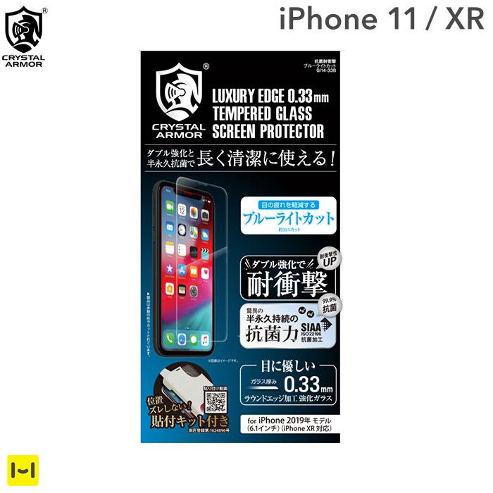 [iPhone 11/XR専用]クリスタルアーマーブルーライトカット ラウンドエッジ加工 抗菌・耐衝撃強化ガラス 0.33mm