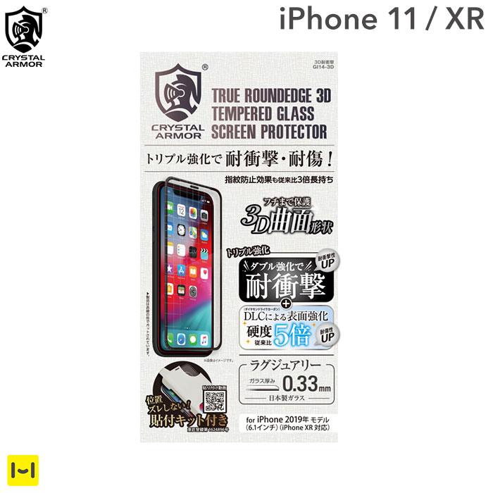 [iPhone 11/XR専用]クリスタルアーマー 3D曲面形状 DLC加工 耐衝撃強化ガラス 0.33mm