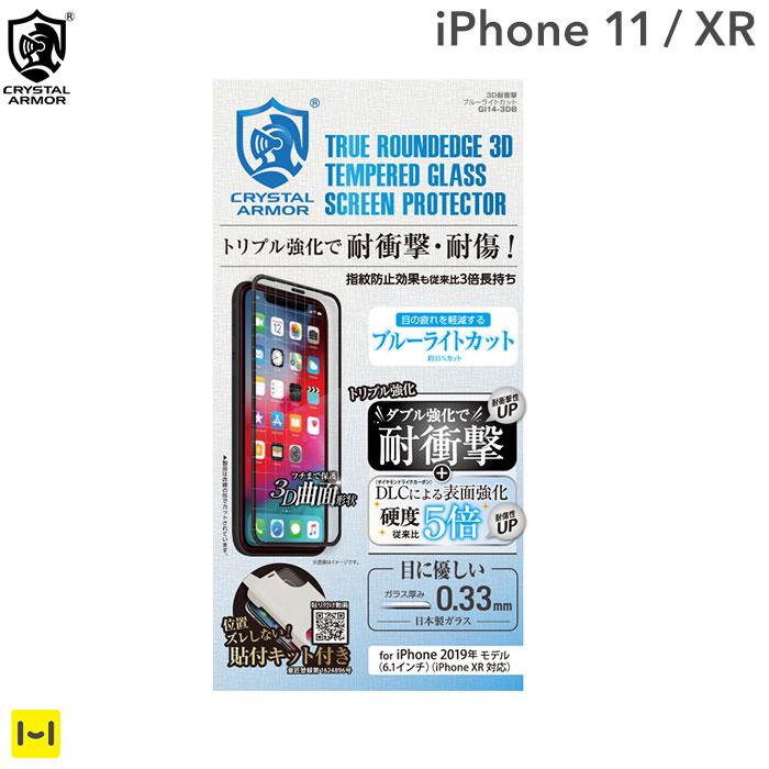 [iPhone 11/XR専用]クリスタルアーマー 3D曲面形状 DLC加工 ブルーライトカット 耐衝撃強化ガラス 0.33mm