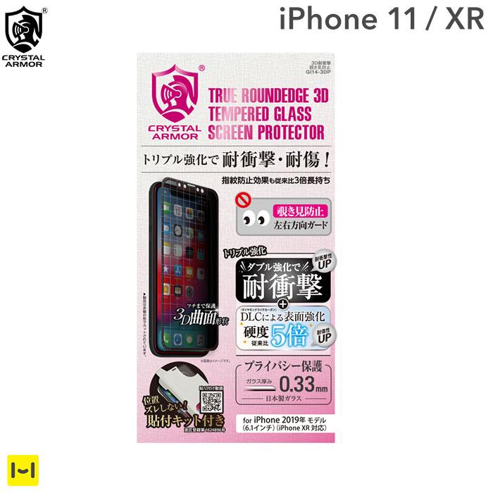 [iPhone 11/XR専用]クリスタルアーマー 3D曲面形状 DLC加工 覗き見防止 耐衝撃強化ガラス 0.33mm