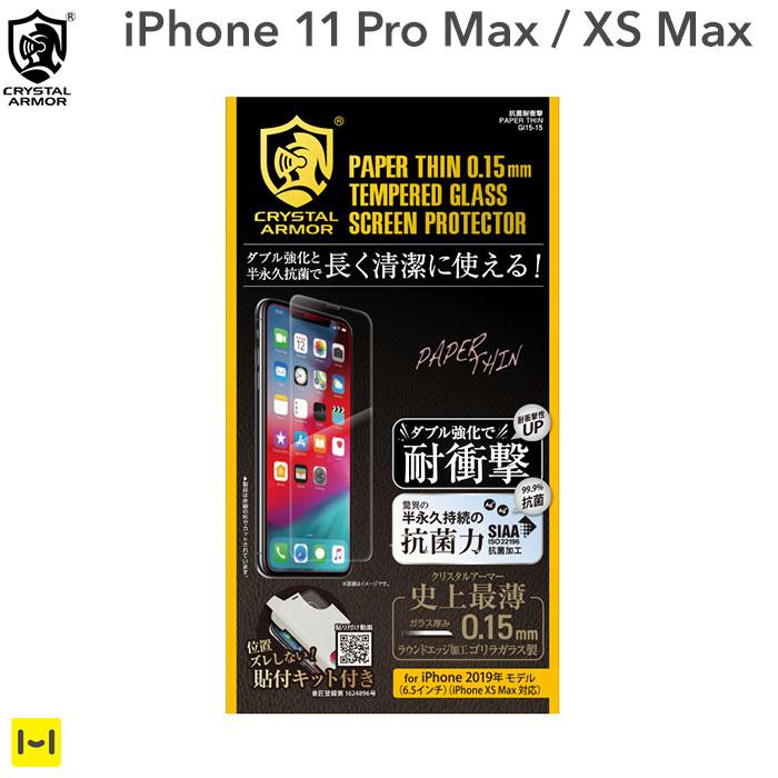 [iPhone 11 Pro Max/XSMax専用] クリスタルアーマー PAPER THIN ゴリラガラス製 ラウンドエッジ加工 抗菌・耐衝撃強化ガラス 0.15mm
