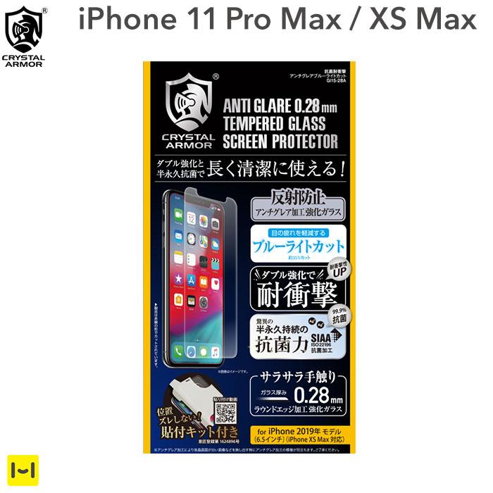 [iPhone 11 Pro Max/XSMax専用] クリスタルアーマー アンチグレア ブルーライトカット ラウンドエッジ加工 抗菌・耐衝撃強化ガラス 0.28mm