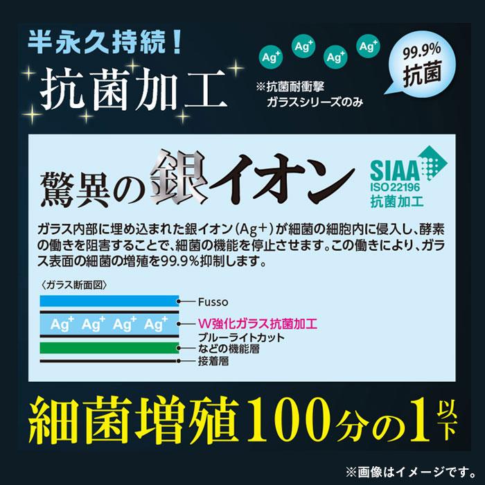 [iPhone 11 ProMax/XSMax専用] クリスタルアーマー アンチグレア ブルーライトカット ラウンドエッジ加工 抗菌・耐衝撃強化ガラス 0.28mm