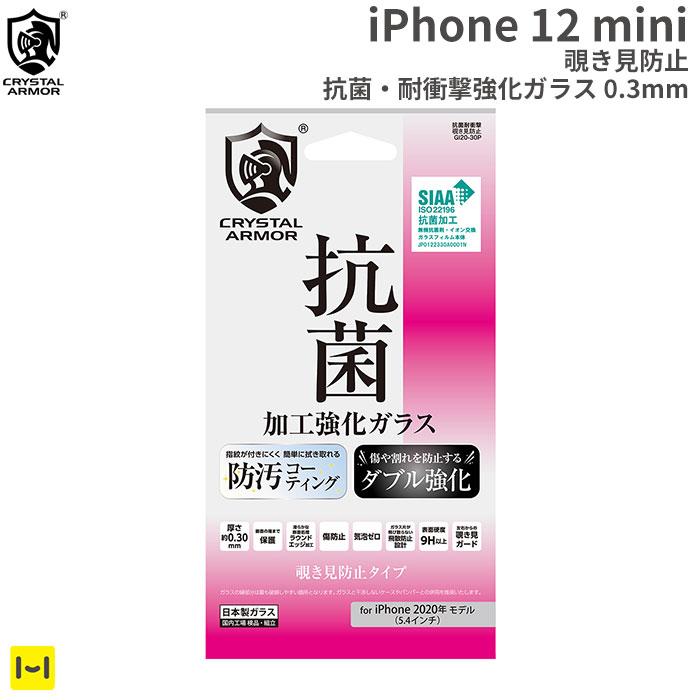 [iPhone 12 mini専用]クリスタルアーマー フルフラット 覗き見防止 抗菌・耐衝撃強化ガラス 0.3mm