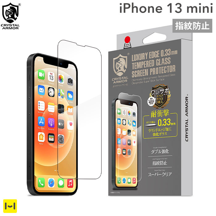 [iPhone 13 mini専用]CRYSTAL ARMOR クリスタルアーマー ラウンドエッジ加工 耐衝撃 強化ガラス 0.33mm