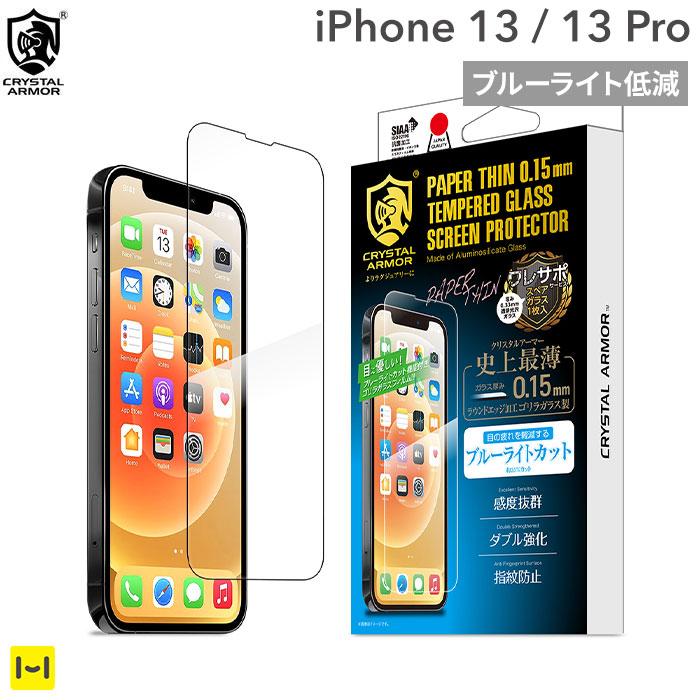 [iPhone 13/13 Pro専用]CRYSTAL ARMOR クリスタルアーマー PAPER THIN ゴリラガラス製 ラウンドエッジ            ブルーライトカット 抗菌・耐衝撃 強化ガラス 0.15mm